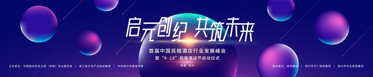首屆中國民宿酒店行業發展峰會將于9月19日啟幕