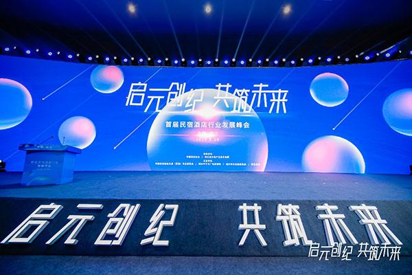 首屆中國民宿酒店行業發展峰會圓滿落幕