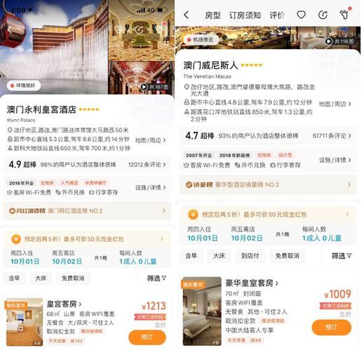 去哪儿网:澳门酒店预订日涨7倍 价格仅去年6成