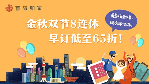 首旅如家:中秋国庆十大热门旅游城市攻略