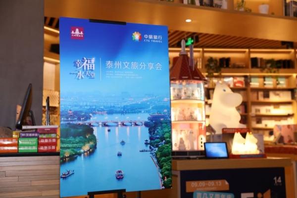 慢生活、闲情趣:泰州文旅分享会在京举办