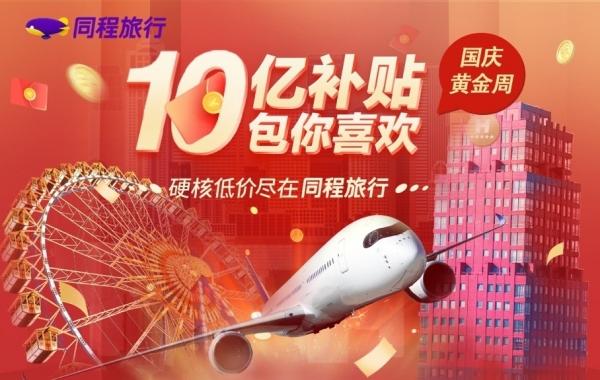 """同程旅行:宣布国庆黄金周""""10亿补贴""""计划"""