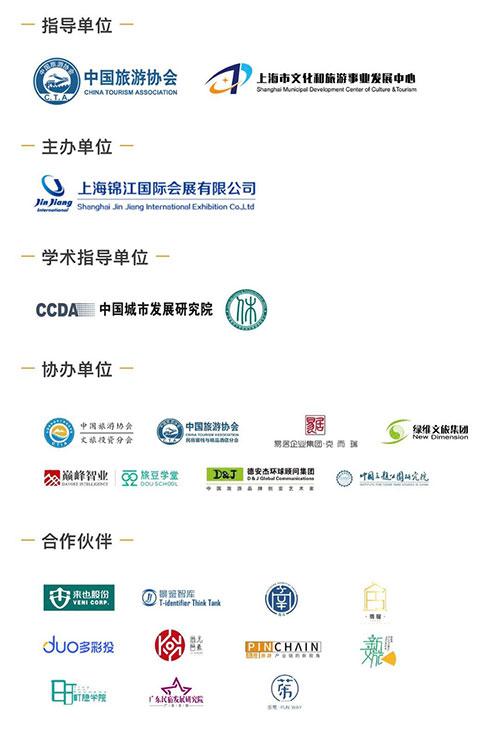 第四届文旅产业投洽会9月29日亮相国家会展中心