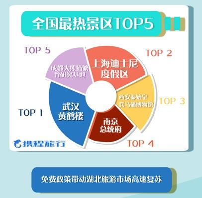 xiecheng_20200917100409