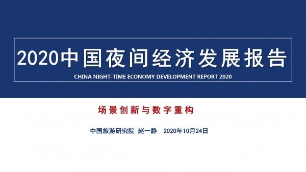 赵一静2020中国夜间经济发展报告_01