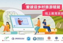 """爱彼迎:推出""""乡村民宿质量提升""""远程学习系统"""