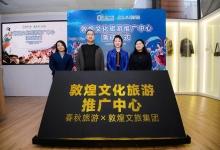 春秋旅游·敦煌文化旅游推广中心正式揭幕