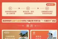 飞猪:大牌酒店集团双11集中加码新权益