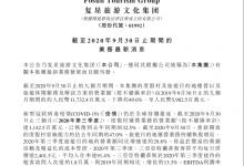 复星旅文:前三季度营业额下降49% 至59.83亿元