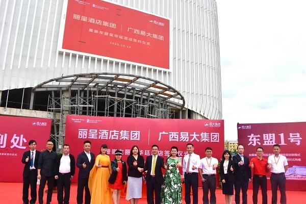 丽呈:与易大集团合作 打造崇左首家五星级酒店