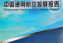 《2019-2020中国通用航空发展报告》正式发布