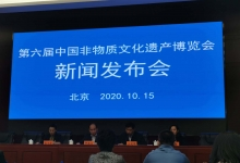文旅部:第六届中国非物质文化遗产博览会将举办