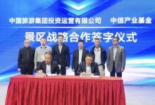 中旅投资:与中信产业基金签署战略合作协议