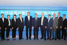 洲际:加速布局大湾区 与华侨城展开战略合作