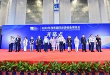 2020海南国际旅游装备博览会在海口盛大启幕