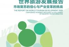 湘湖對話發布《世界旅游發展報告2020》