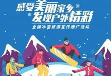 """文旅部等三部门联合发文 国内冰雪旅游市场迎来""""春天"""""""