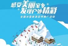"""""""全国冰雪旅游宣传推广活动""""如何报名?攻略上线啦~"""