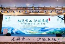 2020 年常山文旅长三角(上海)推介会圆满举行