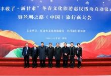 中国旅行社协会五届五次理事会在敦煌顺利召开