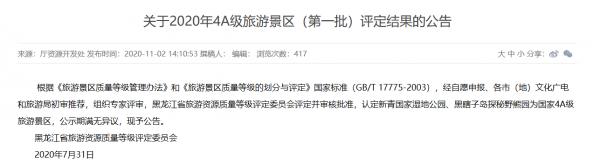 黑龙江:5家景区晋升为国家4A级景区