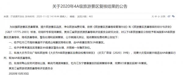 heilongjiang201111c