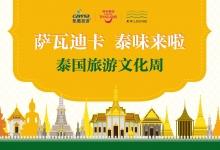"""凯撒旅游:联合泰旅局打造""""泰国旅游文化周""""活动"""