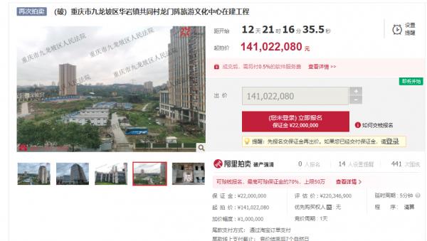 重庆龙门阵景区:第三次拍卖累计降价达36%