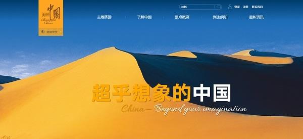 """新版""""中国旅游海外推广网""""正式上线"""