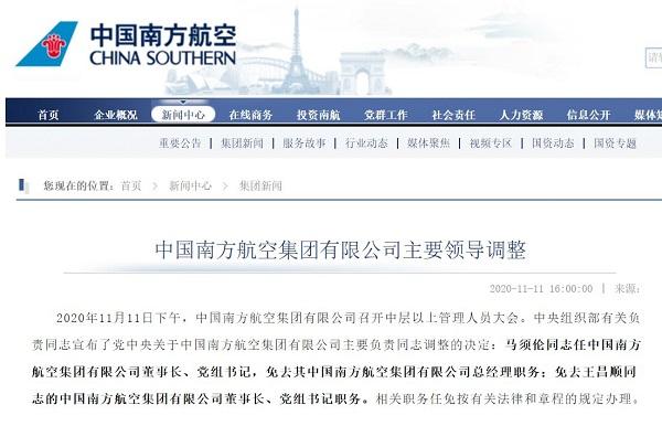 南航集团:任命新董事长 原总经理马须伦上任