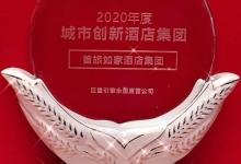 """首旅如家:打造""""礼遇服务"""" 荣膺2020国际大奖"""