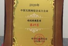 同程集团:位列中国互联网综合实力企业第29名