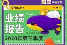 同程艺龙:第三季度财报出炉 MAU2.46亿创新高