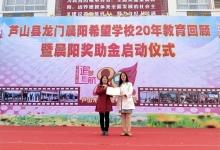 同程旅行:與四川龍門晨陽希望學校簽署幫扶協議