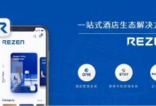 丽呈酒店:联合企业微信打造移动互联时代新标杆