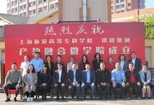 携程:联合上海旅专成立国内首个产教融合微学院