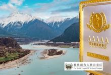 2020年首个5A景区雅鲁藏布大峡谷获授牌