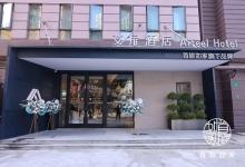 首旅如家:推出高品质非标品牌艾扉酒店