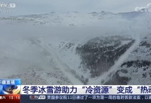 新疆富蕴县登央视:全国冰雪旅游宣传推广活动掀热潮