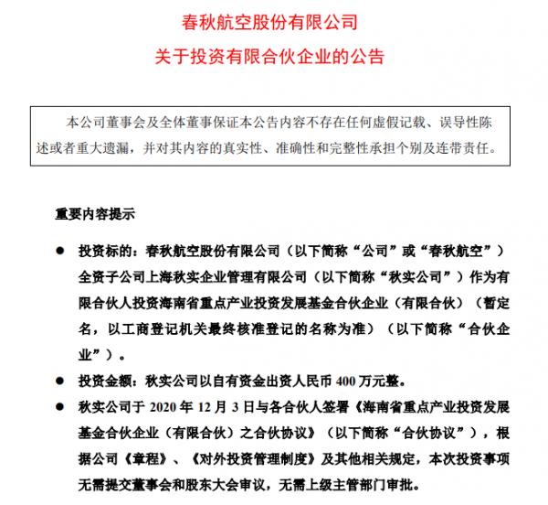 chunqiu201207a