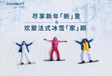 Club Med:持续引领法式冰雪假期高品质体验