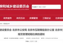 北京四部门:关于规范管理短租住房的通知