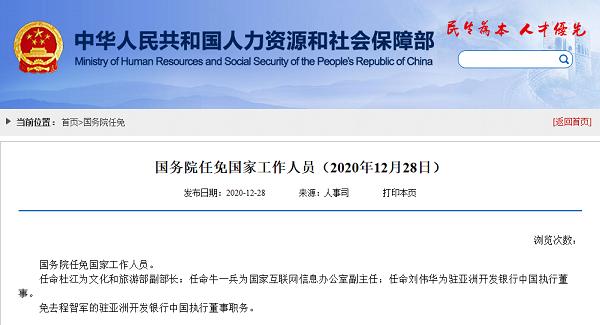 国务院:任命杜江为文化和旅游部副部长