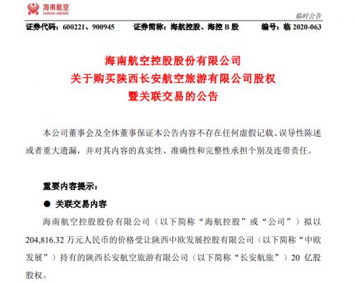 海航控股:20.48億元收購長安航旅20%股權