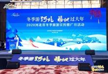 """2020""""冬季游河北 福地过大年""""推介会在广州举行"""