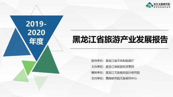 《2019-2020年度黑龙江省旅游产业发展报告》发布
