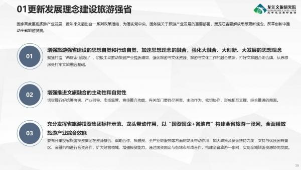 heilongjiang201230an