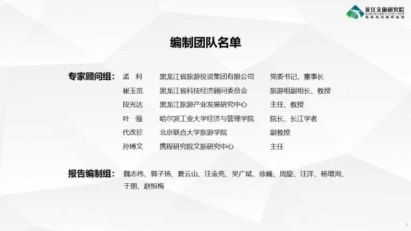 heilongjiang201230b