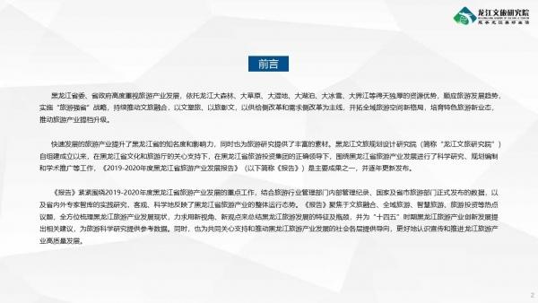 heilongjiang201230c