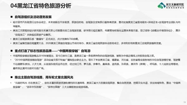 heilongjiang201230t